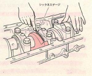 engineoh